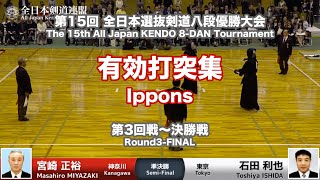 Ippons_Round3-FINAL - 15th All Japan Kendo 8-dan Tournament 2017