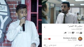 محمد السلطان - اعلان شوكلاتة #الكوميدي_كلوب