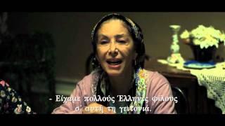 Η ΑΞΕΧΑΣΤΗ ΠΟΛΗ (DO NOT FORGET ME ISTANBUL) - OFFICIAL TRAILER