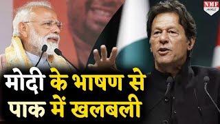 Modi के भाषण को समझ नहीं पाई Pak Media, मची खलबली