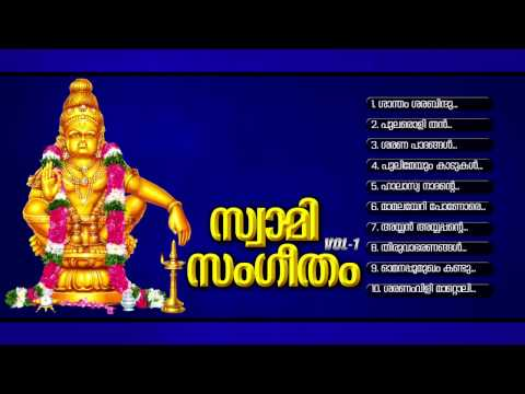 സ്വാമി സംഗീതം | Swami Sangeetham Vol-1 | Hindu Devotional Songs Malayalam | Lord Ayyappa Songs