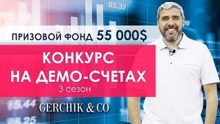 ➤ Конкурс трейдеров на ДЕМО-СЧЕТАХ 2018 ➤ Реальные 55000💲 инвестиций победителям!