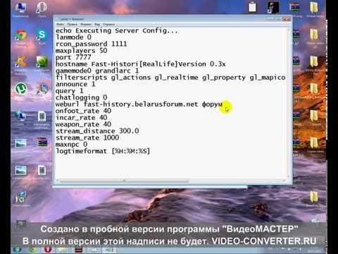 видео: Как создать и настроить свой сервер самп 0.3х