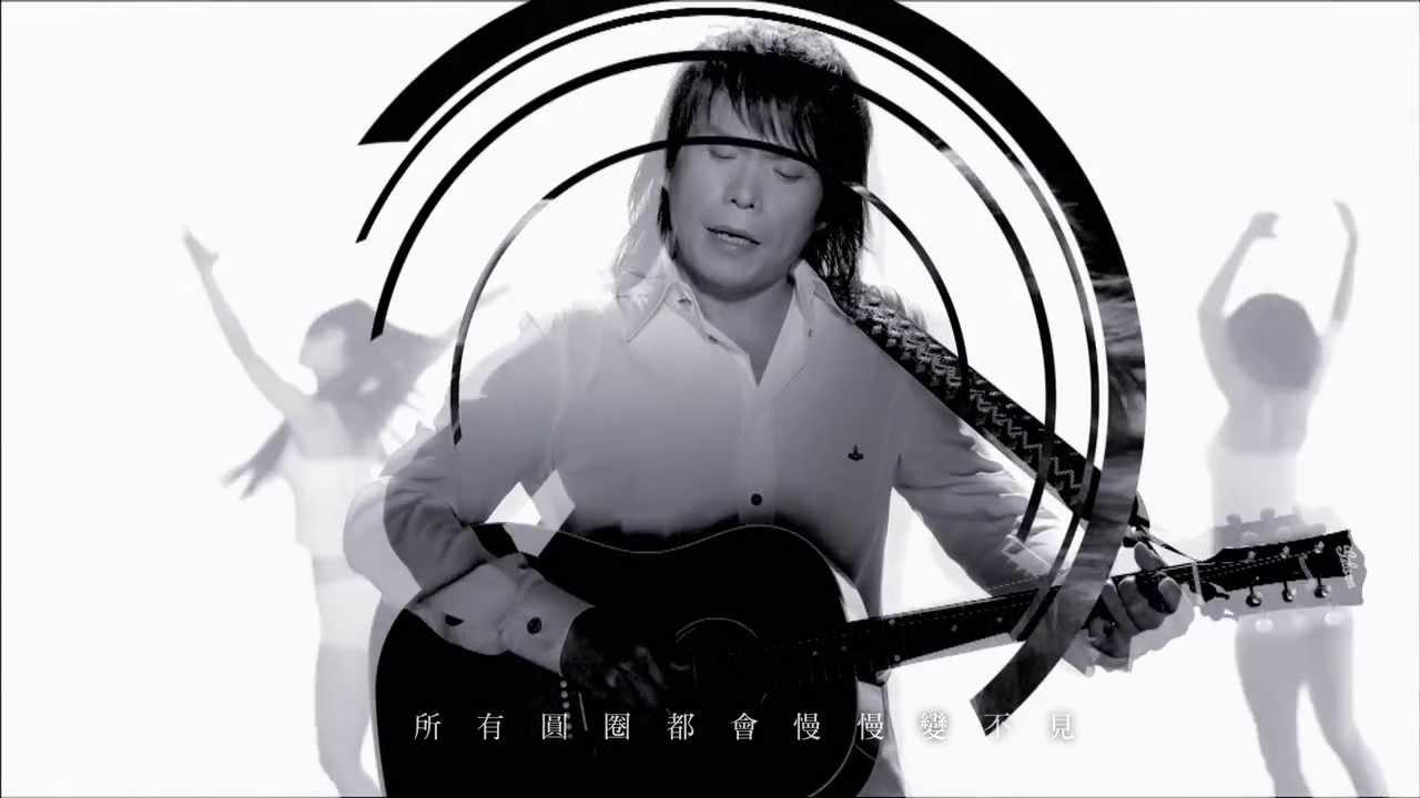 伍佰&China Blue 無盡閃亮的哀愁 HD 官方 MV - YouTube