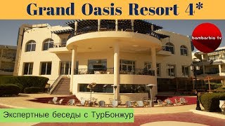 Grand Oasis Resort 4*, ЕГИПЕТ, Шарм-эль-Шейх - обзор отеля | Экспертные беседы с ТурБонжур