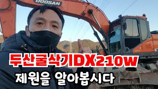 [두산굴삭기 DX210w제원]텃밭작업후기
