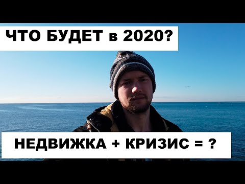 Недвижимость в 2020 году / Кризис / Инвестиции / SMARENT
