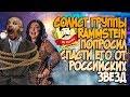 Из России с любовью Солист группы Rammstein попросил спасти его от российских звёзд mp3