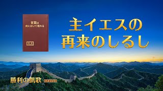 キリスト教映画「勝利の凱歌」抜粋シーン(4)主イエスの再来のしるし
