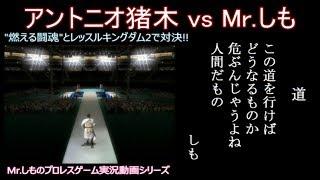 【レッスルキングダム2】アントニオ猪木 vs Mr.しも【プロレスゲーム実況動画】