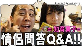 【Bonnie】食玩 - 知育菓子│雪兔與邦妮第一接吻是在哪 ? ! ♥ FT.雪兔