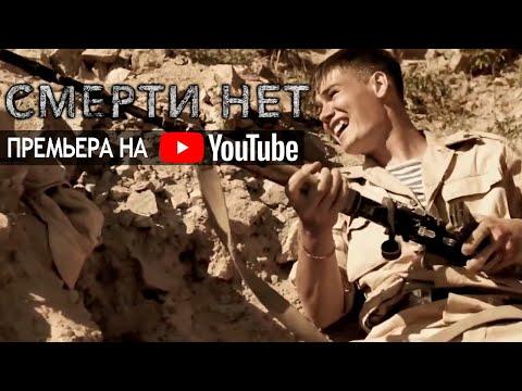 """""""Смерти нет"""" 2017 фильм Николая Будуева"""