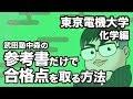 参考書だけで東京電機大学 化学の合格点を取る方法【大学別対策動画】