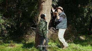 """""""בשביל הטבע"""" - פרק שלישי - זבל לא גדל על העצים"""