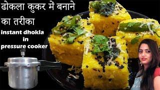Dhokla Recipe-बेसन ढोकला कुकर में बनाये-How to make Dhokla in Presure Cooker-instant dhokla recipe