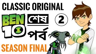 বেন১০ শেষপর্ব 02- Ben10 Last Episode - Original Season Final in Bangla ✓