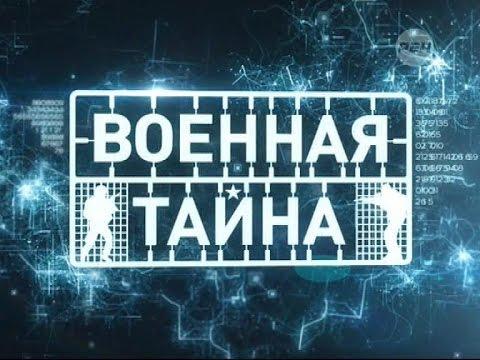 Военная тайна с Игорем Прокопенко (23.01.2016) РЕН (нормальный звук)