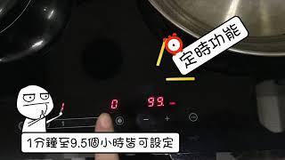 IH-2360安裝紀錄???? / 瓦斯爐更換為豪山牌IH爐影片
