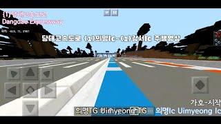 [GSB]마인크래프트 {1}당대고속도로 의명Ic~강서Ic 주행영상!(Uimyeong Ic~Gangseo Ic…
