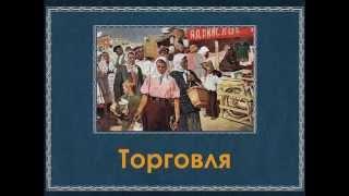 Советская живопись.  Торговля на рынке(Интересная подборка живописи, объединенная темой