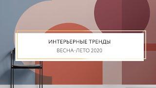 Интерьерные тренды весна лето 2020 | Ремонт квартир в Воронеже