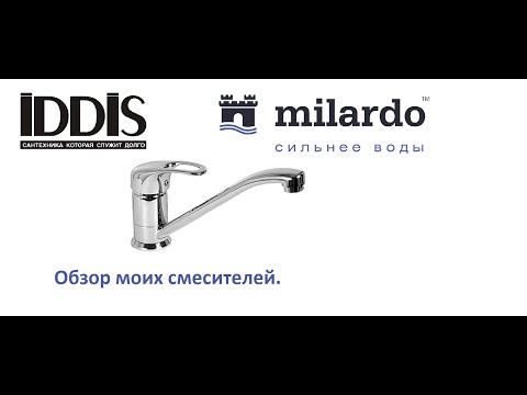 Отзыв о смесителях IDDIS и Milardo личный опыт. Хороший смеситель.