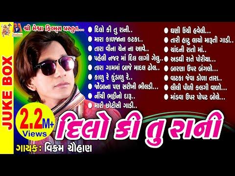 Dilo ki Tu Rani || Vikram Chauhan || દિલો કી તું રાની || ટીમલી ગફૂલી ના ગીત ||