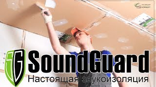 видео Звукоизоляционные материалы SoundGuard