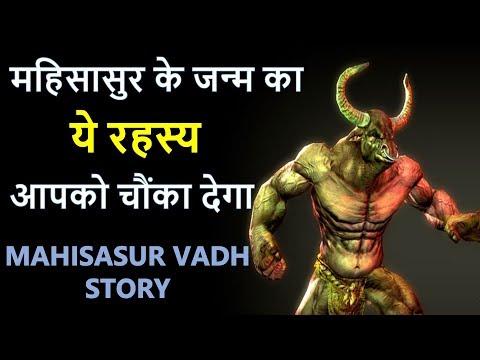 Video - Mahishasura ke janma ki kahani