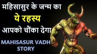 महिषासुर के जन्म की कहानी बहुत ही विचित्र है, सुनकर आप चौंक जाओगे | Navratri 2018 Special thumbnail
