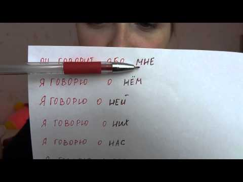 6.Personal pronouns in the prepositional case in russian