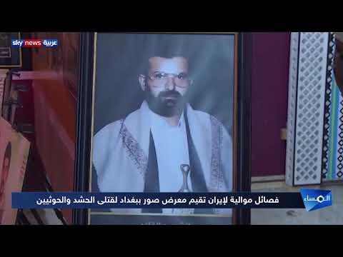 فصائل موالية لإيران تقيم معرض صور ببغداد لقتلى الحشد والحوثيين  - نشر قبل 5 ساعة