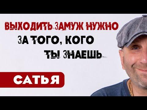 Сатья • Выходить замуж нужно за того, кого вы знаете. (Вопросы-ответы.ч2. Новокузнецк, август 2020)