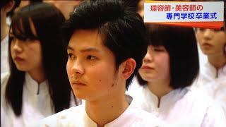 仙台理容美容専門学校 昼間課程生 第77回 卒業証書授与式の模様が、TBC...