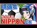 【Cover】NIPPON/椎名林檎 - NIPPON/Sheena Ringo