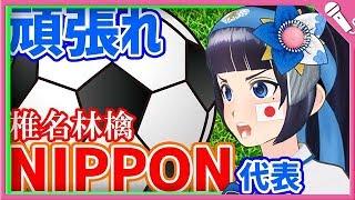NIPPON/富士 葵
