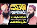 Qari Abdul-hafeez Sahab Faisalabadi Topic esal E Sawab 20-05-2016 اِیصالِ ثواب video
