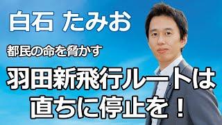 白石たみお「羽田新飛行ルート問題」を語る