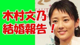 女優の木村文乃(29)が18日、自身のインスタグラムを更新し、 結婚を報...