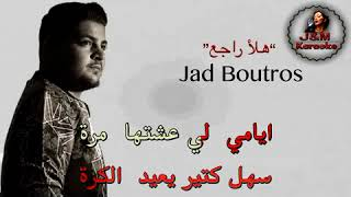 Jad Boutros - Halla2 Raje3 2018 karaoke// هلأ راجع - جاد بطرس