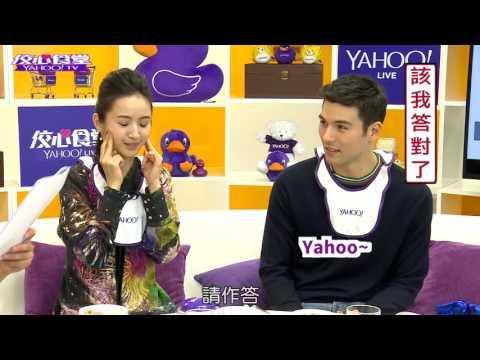 林依晨鳳小岳育兒知識大會考【Yahoo TV 佼心食堂】