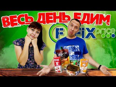 Продукты в ФИКС ПРАЙС (FIX PRICE) / Покупки на весь день