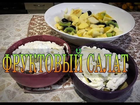 Самый вкусный фруктовый салат. Рецепт