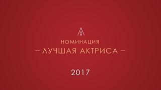"Оскар 2017   Номинация ""Лучшая актриса""   ПРО MOVIES"