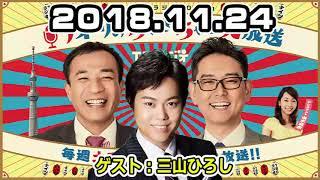 土曜ワイドラジオTOKYO ナイツのちゃきちゃき大放送 2018年11月24日 出...