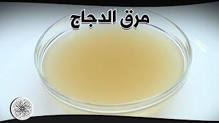 Choumicha : Bouillon de Poulet | شميشة : مرق الدجاج