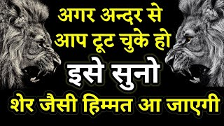 अब तक का सबसे बेस्ट विडियो 👌👌 Best Hard powerful Motivational speech Hindi video for success in life