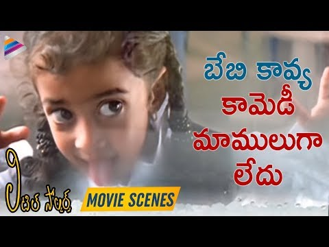 Baby Kavya Funny Scene at Ice Cream Parlour | Little Soldiers Movie Comedy Scenes | Baladitya