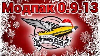 Модпак 0.9.13 - Amway921