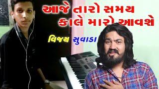 Aaje Taro Samay Kale Maro Aavse Vijay Suvada | Piano Casio Keyboard | આજે તારો સમય કાલે મારો આવશે